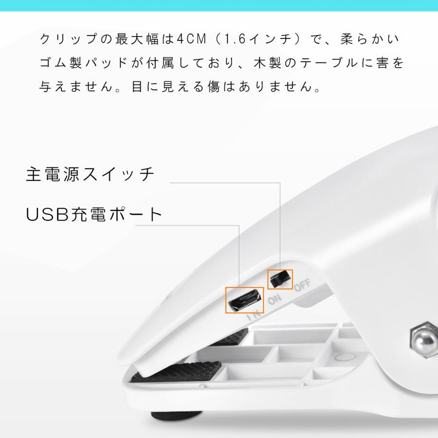 デスクライト LED クリップライト 360度回転 卓上デスクライト 照明 明るさ調整 電気スタンド|meeting|14