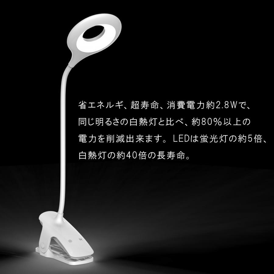 デスクライト LED クリップライト 360度回転 卓上デスクライト 照明 明るさ調整 電気スタンド|meeting|15