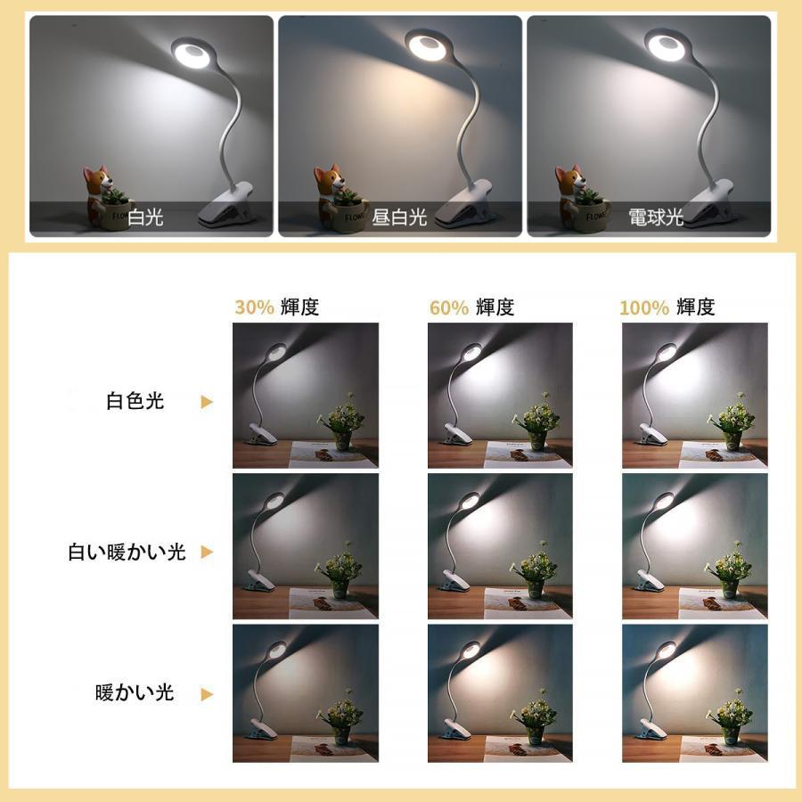 デスクライト LED クリップライト 360度回転 卓上デスクライト 照明 明るさ調整 電気スタンド|meeting|05