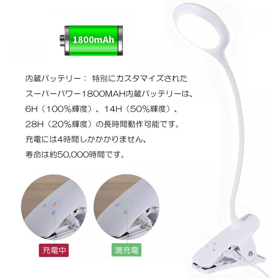 デスクライト LED クリップライト 360度回転 卓上デスクライト 照明 明るさ調整 電気スタンド|meeting|06