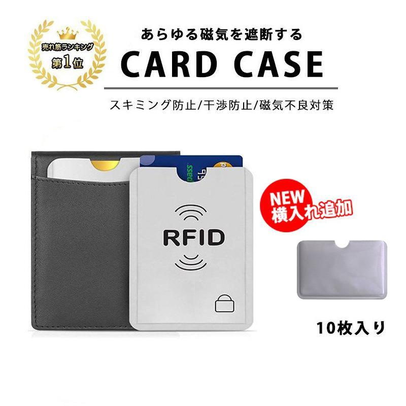 スキミング防止 カードケース スリーブ10枚セット 薄型 縦向き 横向き 干渉防止 磁気防止 ICカード クレジットカード キャッシュカード ポイント消化|megacart