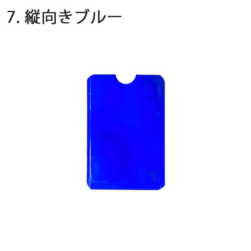 スキミング防止 カードケース スリーブ10枚セット 薄型 縦向き 横向き 干渉防止 磁気防止 ICカード クレジットカード キャッシュカード ポイント消化|megacart|08