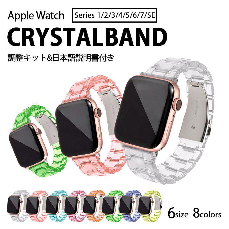 アップルウォッチ バンド 透明 調節キッド付き Apple Watch 毎日がバーゲンセール クリア 蛍光色 かわいい 軽量 おしゃれ 調節可能 往復送料無料 レディース 韓国 防水 メンズ