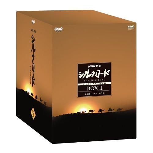NHK特集 シルクロード デジタルリマスター版 DVD-BOX 2 第2部 ローマへの道