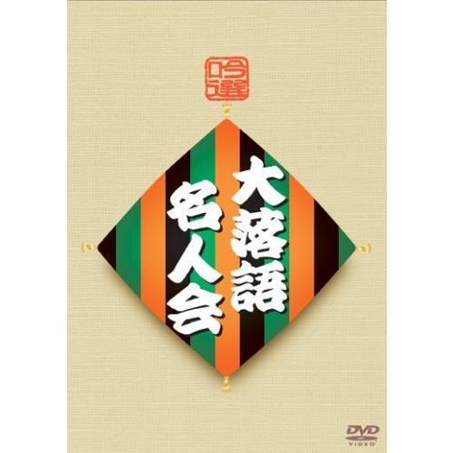 吟選 大落語名人会 DVD-BOX megagift