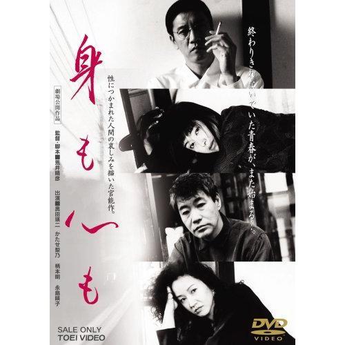 身も心も [DVD]