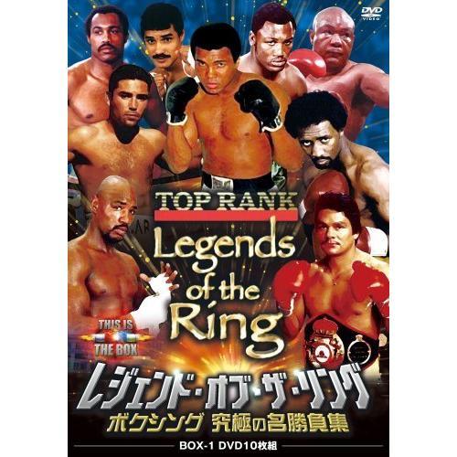 レジェンド·オブ·ザ·リング/ボクシング 究極の名勝負集 DVD-BOX 1