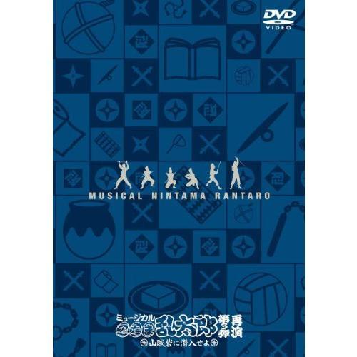 ミュージカル「忍たま乱太郎」第3弾~山賊砦に潜入せよ~ 再演 [DVD]