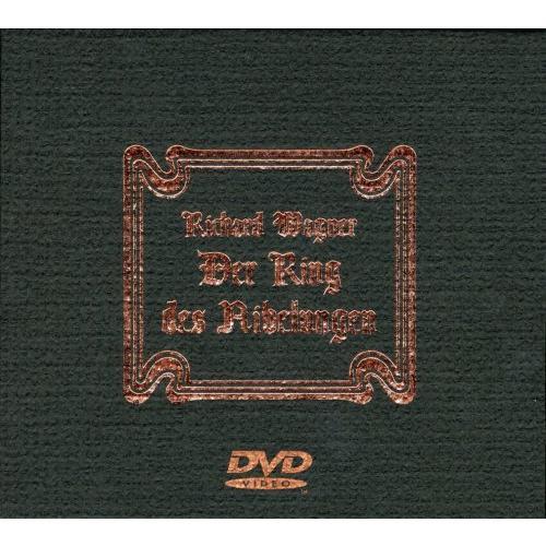 ワーグナー「ニーベルングの指輪」(全曲) [DVD]