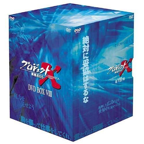 プロジェクトX 挑戦者たち 第VIII期 DVD-BOX