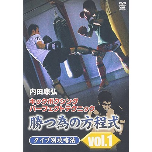 内田康弘 キックボクシングパーフェクトテクニック  勝つ為の方程式 タイプ別攻略法 vol.1 [DVD]|megagiftshop1
