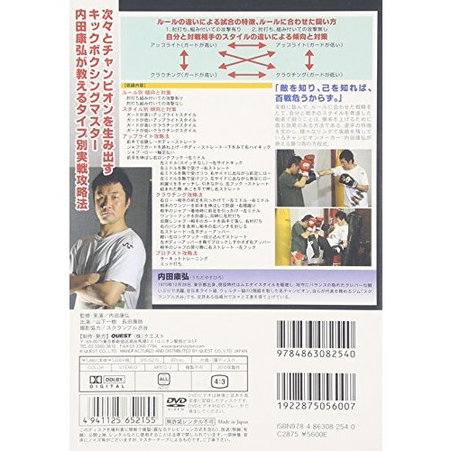 内田康弘 キックボクシングパーフェクトテクニック  勝つ為の方程式 タイプ別攻略法 vol.1 [DVD]|megagiftshop1|03