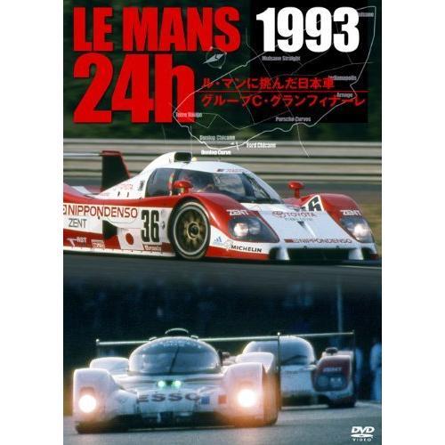 1993 ル・マン24時間 ル・マンに挑んだ日本車/グループC・グランフィナーレ [DVD]|megagiftshop1