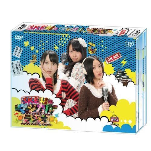 SKE48のマジカル·ラジオ DVD-BOX 初回限定豪華版
