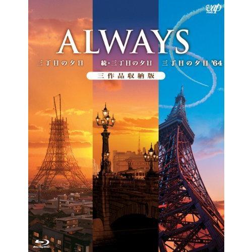 ALWAYS三丁目の夕日/続·三丁目の夕日/三丁目の夕日'64 三作品収納版(Blu-ray)