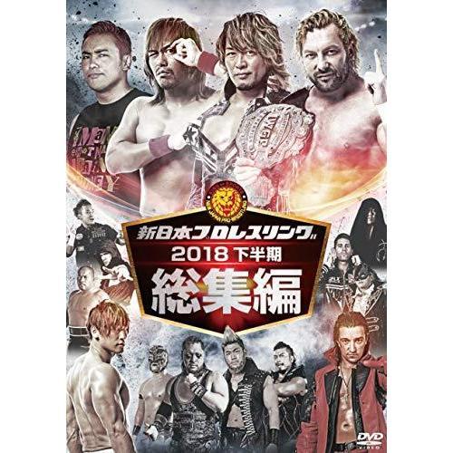 新日本プロレス総集編2018<下半期> [DVD] megagiftshop1