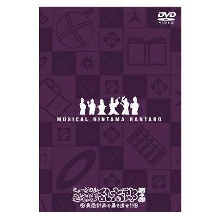 ミュージカル「忍たま乱太郎」第4弾~最恐計画を暴き出せ!!~ [DVD]