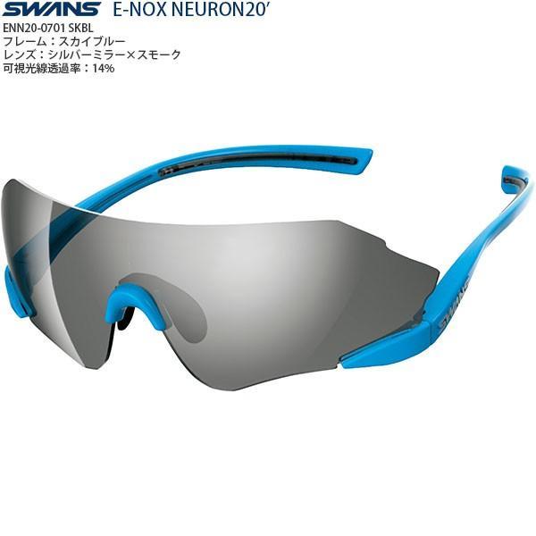【送料無料】SWANS スポーツサングラス E-NOX NEURON20 ENN20-0701 color:SKBL