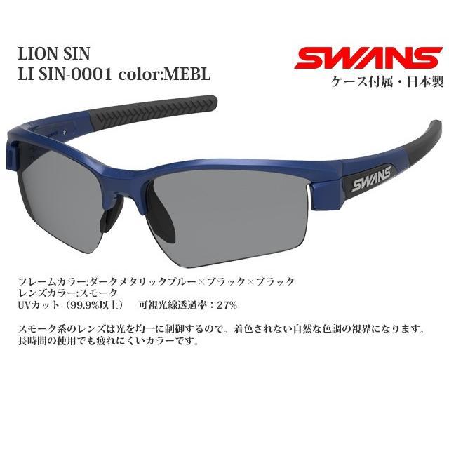 スポーツサングラス スワンズ SWANS LION SIN LI SIN-0001 MEBL