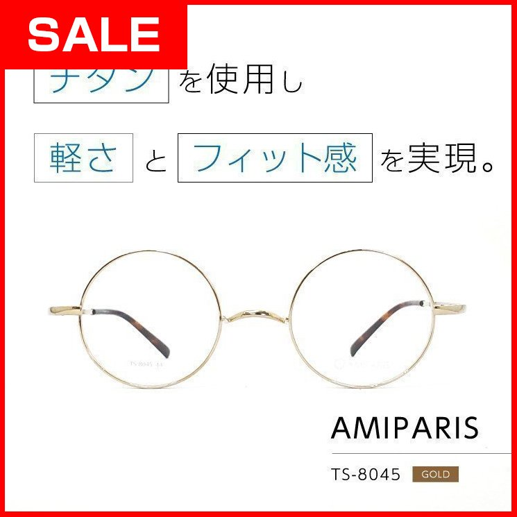 トレンドに左右されないアミパリクラッシックの中でも人気の高いフレーム「AMIPARIS TS-8045 ゴールド」