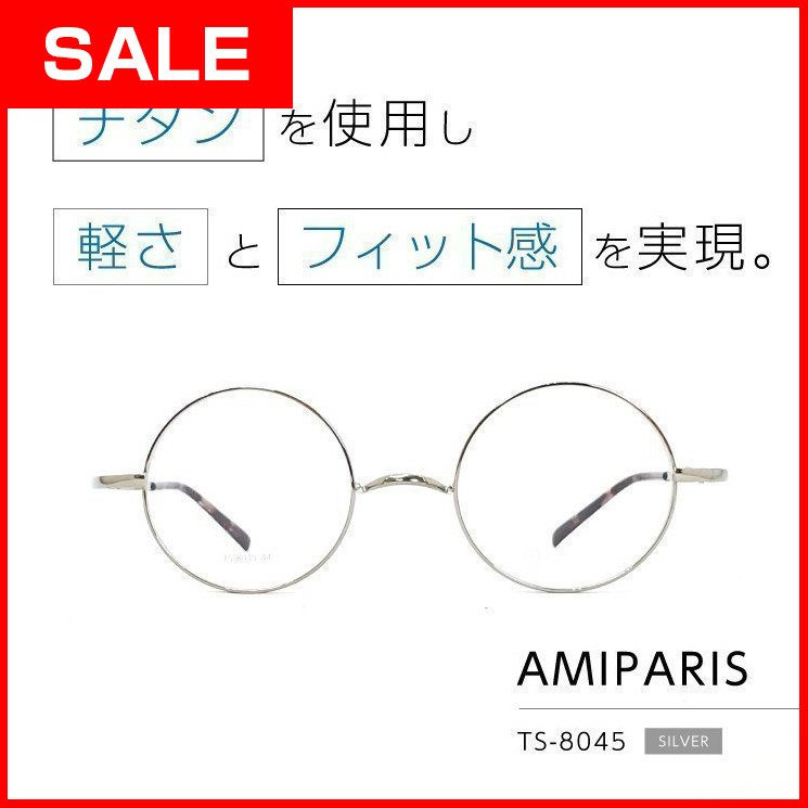 トレンドに左右されないアミパリクラッシックの中でも人気の高いフレーム「AMIPARIS TS-8045 シルバー」