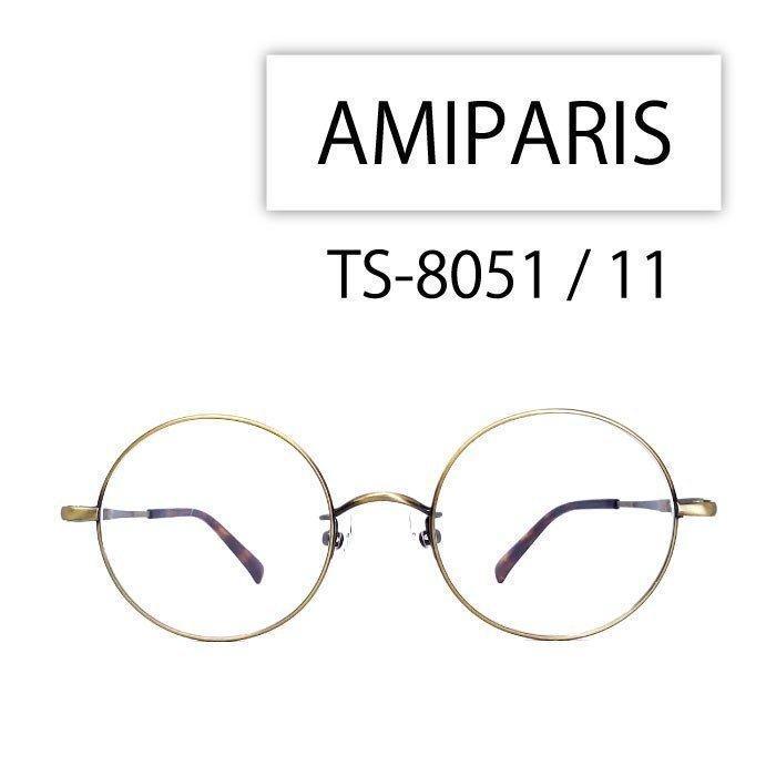 トレンドに左右されないアミパリクラッシックの中でも人気の高いフレーム「AMIPARIS TS-8051」 | インターネットで眼鏡を買うなら眼鏡レンズ商店へ