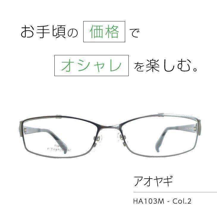 アオヤギ HA103M | インターネットで眼鏡を買うなら眼鏡レンズ商店へ