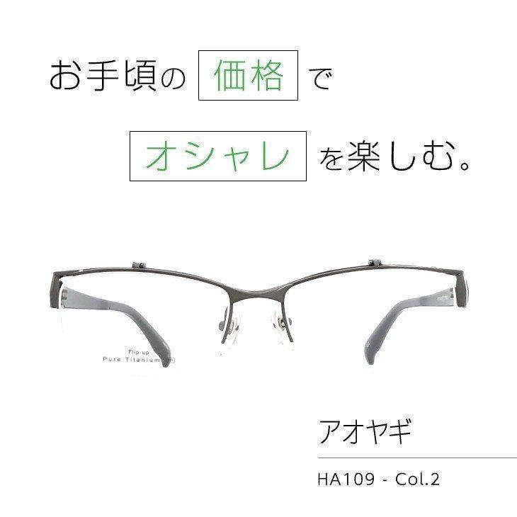 アオヤギ HA109 | インターネットで眼鏡を買うなら眼鏡レンズ商店へ