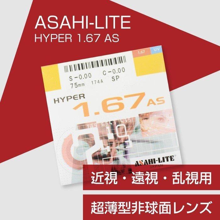 ASAHI-LITE メガネ 交換用超薄型非球面レンズ 近視・遠視・乱視用「ASAHI-LITE HYPER index 1.67 AS」