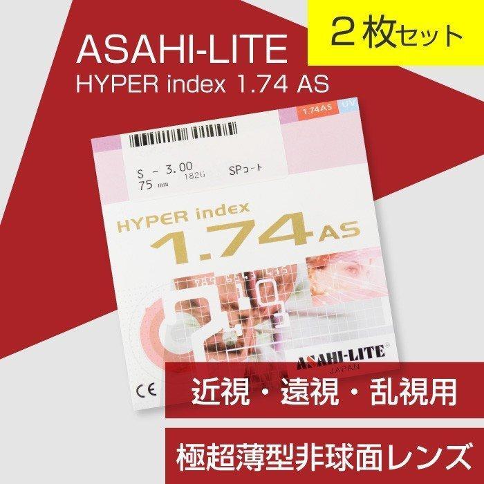 (2枚セット)ASAHI-LITE メガネ 交換用極超薄型非球面レンズ 近視・遠視・乱視用「ASAHI-LITE HYPER index 1.74 AS」