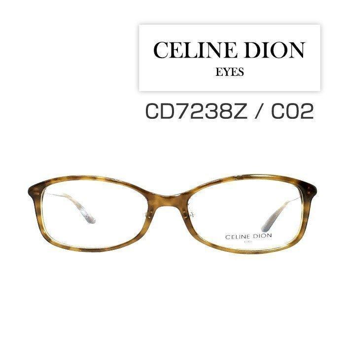 セリーヌ・ディオン メガネフレーム [ CELINE DION CD7238Z ]