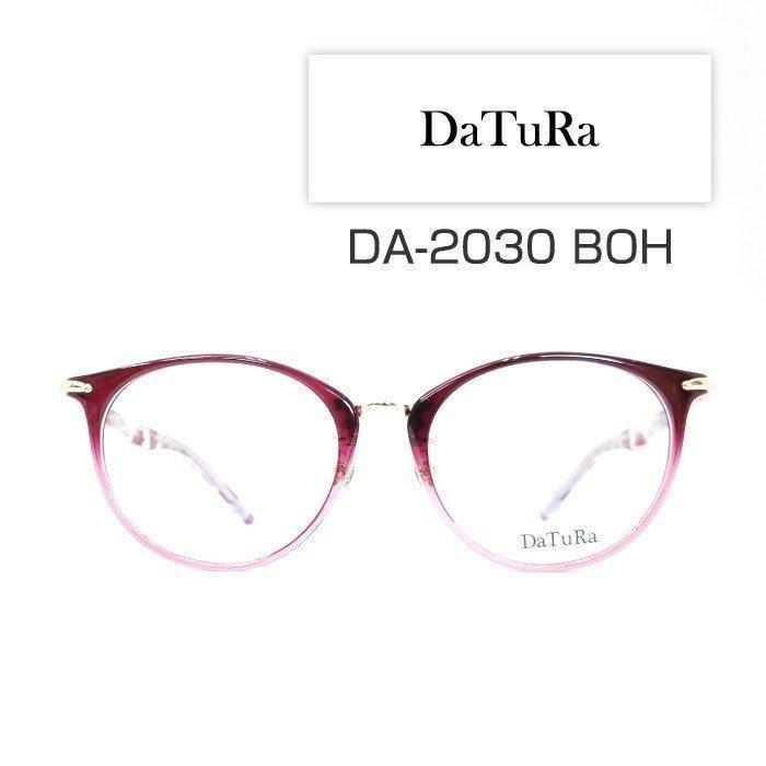 ダチュラ メガネフレーム [ DaTuRa DA-2030 ]
