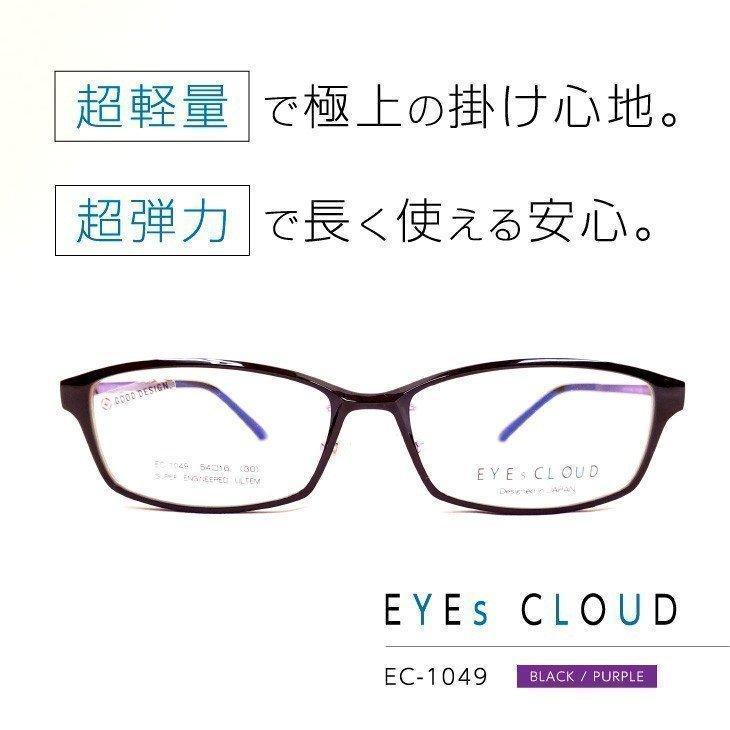 超軽量・超弾力で極上の付け心地「アイクラウド」眼鏡フレーム [ EYEs CLOUD EC-1049 C-6 ]