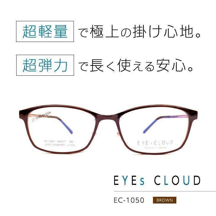 超軽量・超弾力で極上の付け心地「アイクラウド」眼鏡フレーム [ EYEs CLOUD EC-1050 C-4 ]