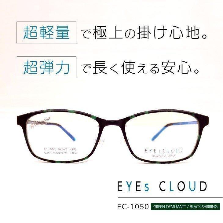 超軽量・超弾力で極上の付け心地「アイクラウド」眼鏡フレーム [ EYEs CLOUD EC-1050 C-5 ]