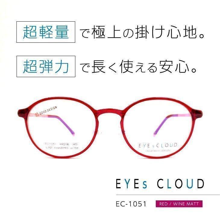 超軽量・超弾力で極上の付け心地「アイクラウド」眼鏡フレーム [ EYEs CLOUD EC-1051 C-1 ]