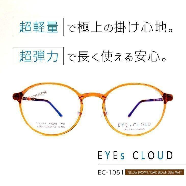 超軽量・超弾力で極上の付け心地「アイクラウド」眼鏡フレーム [ EYEs CLOUD EC-1051 C-4 ]