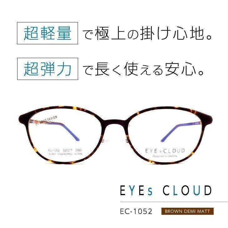 超軽量・超弾力で極上の付け心地「アイクラウド」眼鏡フレーム [ EYEs CLOUD EC-1052 C-5 ]