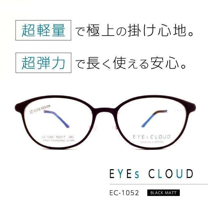 超軽量・超弾力で極上の付け心地「アイクラウド」眼鏡フレーム [ EYEs CLOUD EC-1052 C-6 ]