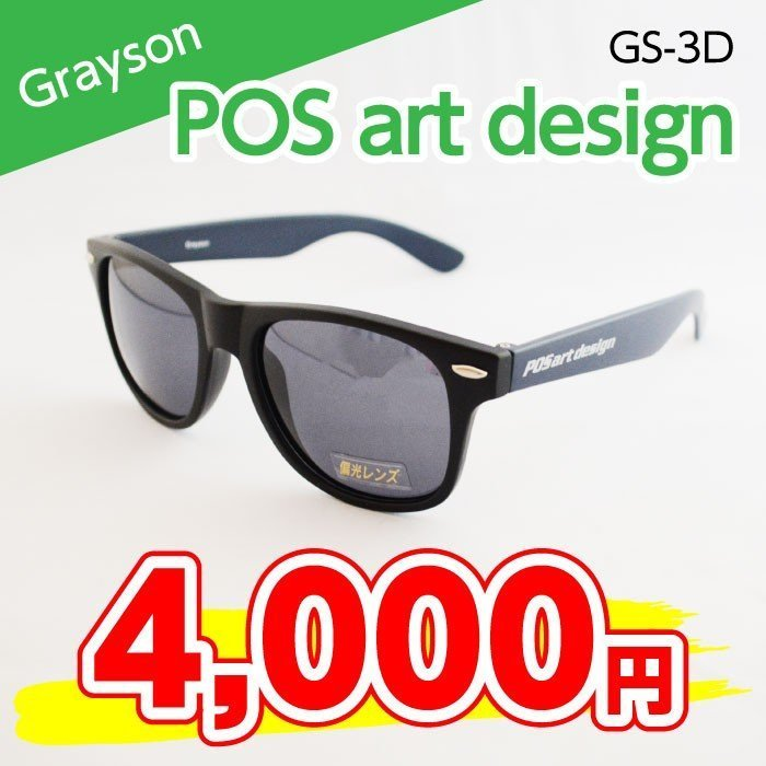 【サングラス】POSartDesign Grayson(GS-3D)