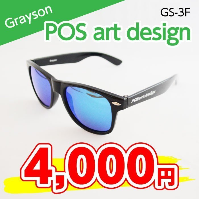 【サングラス】POSartDesign Grayson(GS-3F)