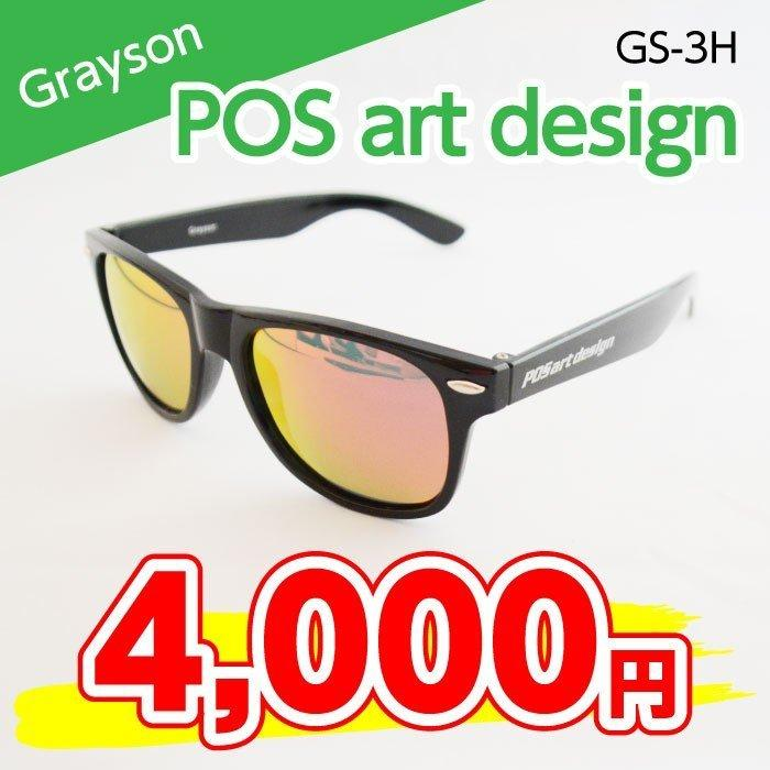 【サングラス】POSartDesign Grayson(GS-3H)