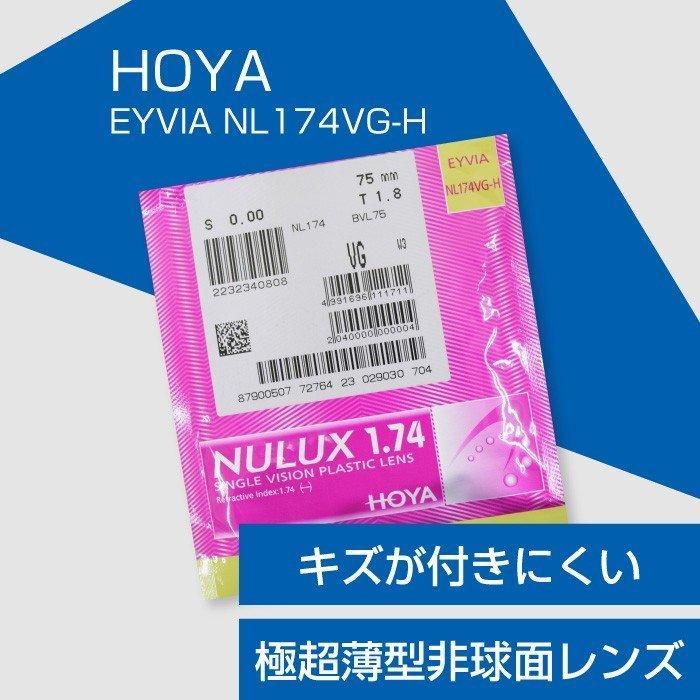 HOYA メガネ 交換用超薄型非球面レンズ 傷つきにくい 帯電防止「HOYA EYVIA NL174VG-H(ニュールックス1.74)」
