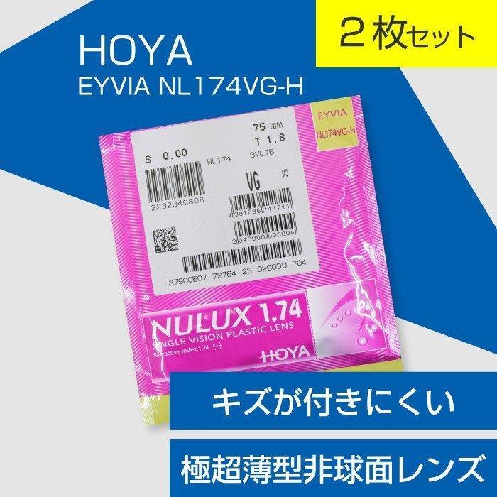 (2枚セット)HOYA メガネ 交換用超薄型非球面レンズ 傷つきにくい 帯電防止「HOYA EYVIA NL174VG-H(ニュールックス1.74)」