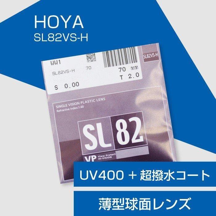 HOYA メガネ 交換用薄型球面レンズ UV400 超撥水コート「HOYA SL82VS-H(エスエル82)」
