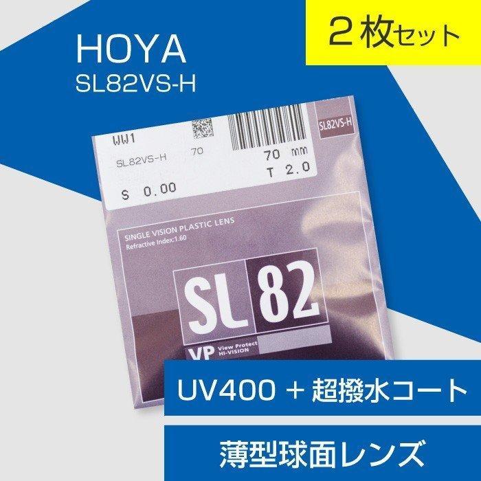 (2枚セット)HOYA メガネ 交換用薄型球面レンズ UV400 超撥水コート「HOYA SL82VS-H(エスエル82)」