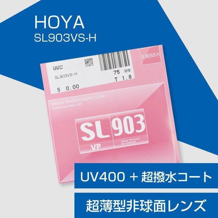 HOYA メガネ 交換用超薄型非球面レンズ UV400 超撥水コート「HOYA SL903VS-H(セルックス903)」