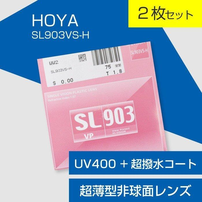 (2枚セット)HOYA メガネ 交換用超薄型非球面レンズ UV400 超撥水コート「HOYA SL903VS-H(セルックス903)」