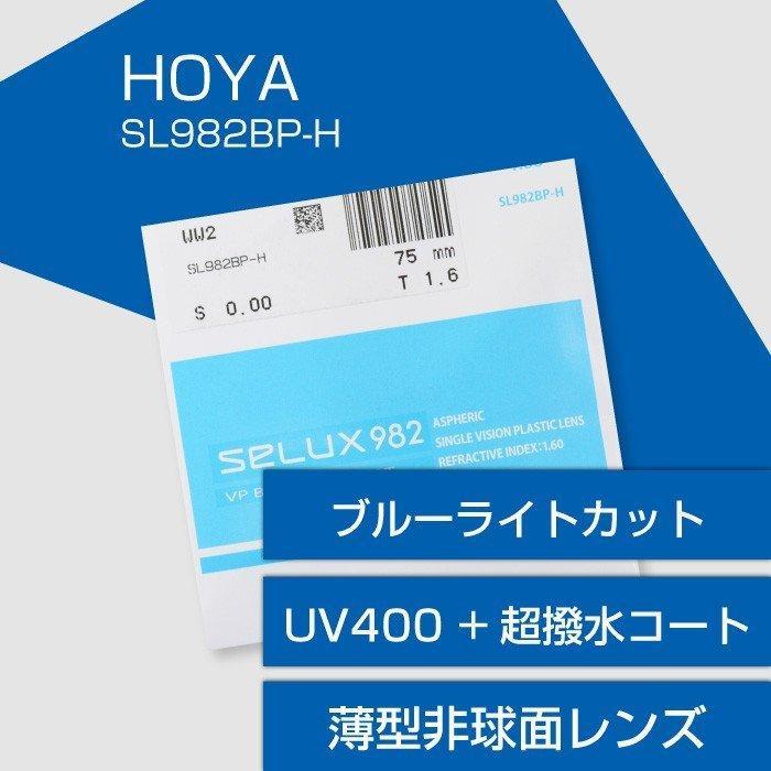 HOYA メガネ 交換用薄型非球面レンズ UV400 超撥水コート ブルーライトカット「HOYA SL982BP-H(セルックス982)」