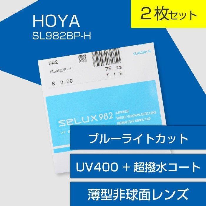 (2枚セット)HOYA メガネ 交換用薄型非球面レンズ UV400 超撥水コート ブルーライトカット「HOYA SL982BP-H(セルックス982)」